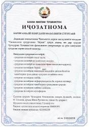 Лицензия / Иҷозатнома