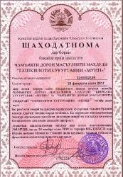 Свидетельство о регистрации / Шаҳодатнома